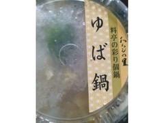 わらびの里 料亭の彩り個鍋 ゆば鍋