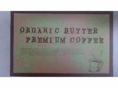 リオ・エンターテイメント オーガニックバタープレミアムコーヒー 箱1.3g×30