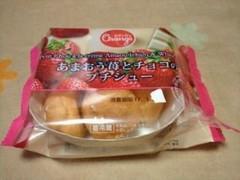 田口食品(兵庫) オランジェ(Orange) あまおう苺とチョコのプチシュー 袋6個入り