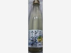 スタジオオカムラ ジンジャーエールゆず 瓶195ml
