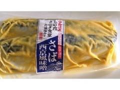 マルコメ 丸の内タニタ食堂の減塩みそ使用 さば西京風味噌 袋2枚