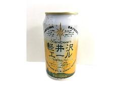 軽井沢ブルワリー 軽井沢ビール 軽井沢エール 350ml