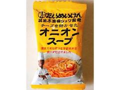 スダトモ 三代目たいめいけん茂出木浩司シェフ監修 チーズを効かせたオニオンスープ 袋8.5g