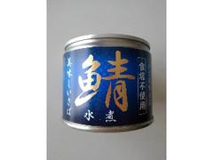 伊藤食品 美味しいさば 鯖水煮 食塩不使用 缶190g