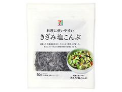 セブンプレミアム 料理に使いやすい きざみ塩こんぶ 袋50g