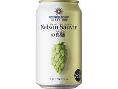 ジャパンプレミアムブリュー Innovative Brewer THAT'S HOP Nelson Sauvinの真髄 缶350ml