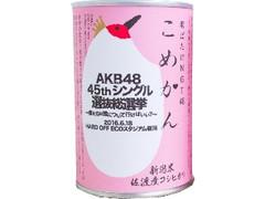 魚栄商店 こめかん 羽ばたけNGT48 佐渡産コシヒカリ 缶270g