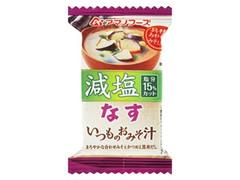 アマノフーズ いつものおみそ汁 減塩 なす 袋8.5g