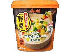 アサヒ おどろき野菜 ホワイトカレー カップ26.6g
