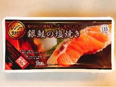 岡田水産 レンジで焼きたて 銀鮭の塩焼き 1切入