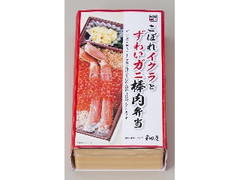 吉田屋 こぼれイクラとずわいガニ棒肉弁当