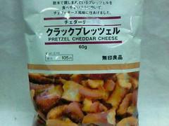 無印 クラックプレッツェル チェダーチーズ味 袋60g