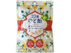 羅漢果エキス配合の「23選のど飴」5袋セット!