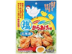 原材料は北海道産!「北海道塩からあげの素」8点セット