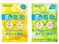 【再登場】『匠の塩飴』レモン&マスカットの2種12袋セット!