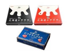 北海道のお土産お菓子3点セット!