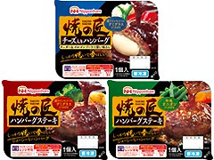 『焼の匠』ハンバーグステーキシリーズ3種6点セット!