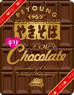 ペヤング「チョコレートやきそば ギリ」ほか:今週の新商品