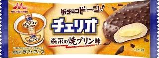 ハーゲンダッツ「クランチークランチ ココナッツ」ほか:新発売のおやつ