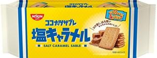 セブン「スプーンで食べるとろ生食感ショコラ 宇治抹茶」ほか:今週の新作おやつ