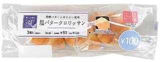 新発売のコンビニパン:セブン「ハムサンド ホースラディッシュ使用」ほか