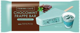 新発売のコンビニスイーツ:ファミマ「チョコミントフラッペバー」ほか
