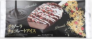 新発売のおやつ:ミニストップ「グラノーラチョコレートアイス」ほか