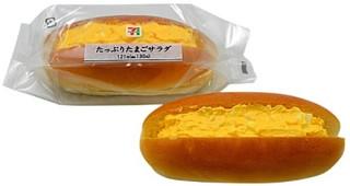 新発売のコンビニパン:セブン「たっぷりたまごサラダロール」ほか