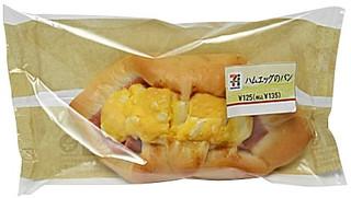 新発売のコンビニパン:セブン「ハムエッグのパン」ほか