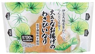セブン「寿司おむすび サラダ」ほか:新発売のコンビニおにぎり