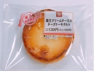 新発売のコンビニスーツ:ファミリーマート「RIZAP レアチーズシュー」ほか