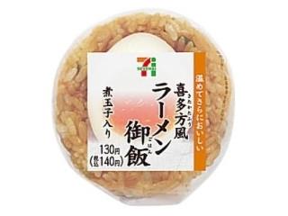 セブン「喜多方風ラーメン御飯と煮玉子おむすび」ほか:新発売のコンビニおにぎり