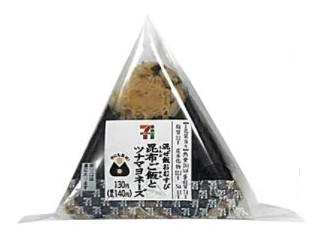 新発売のコンビニおにぎり:セブン「混ぜ飯おむすび昆布ご飯とツナマヨネーズ」ほか