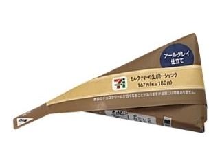 新発売のコンビニスイーツ:セブン「ミルクティーの生ガトーショコラ」ほか