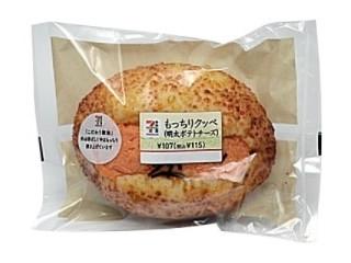 新発売のコンビニパン:セブン「珈琲ホイップコッペ ジャージー牛乳」ほか