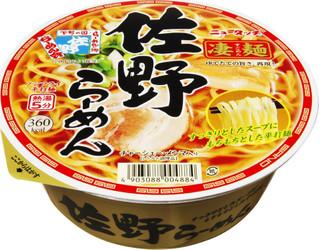 新発売のコンビニ麺:ローソン「鶏ささみとチーズのブランパスタサラダ」ほか