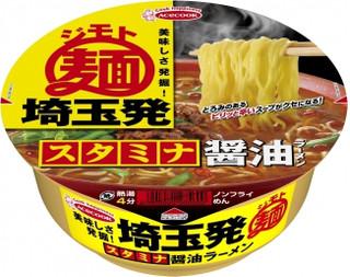 新発売のコンビニ麺:セブン-イレブン「海老とバジルの冷製ジェノベーゼパスタ」ほか