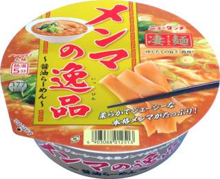 新発売のコンビニ麺:ローソン「セレクト 汁なし担々麺」ほか