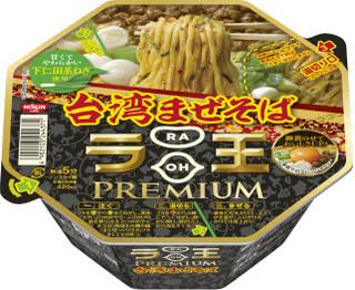 今週の新商品:日清「ラ王PREMIUM 台湾まぜそば」ほか