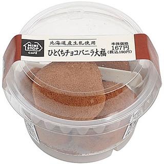 ローソン「チョコレートシュークリーム」ほか:新発売のコンビニスイーツ