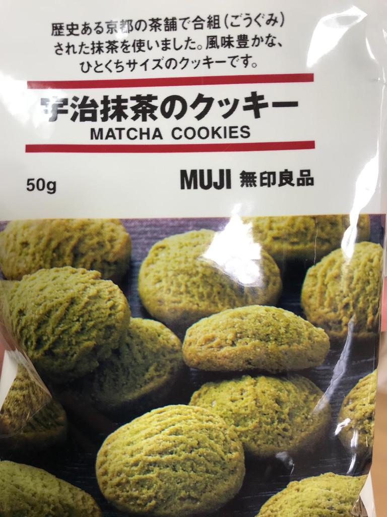無印良品 宇治抹茶のクッキー 袋50g