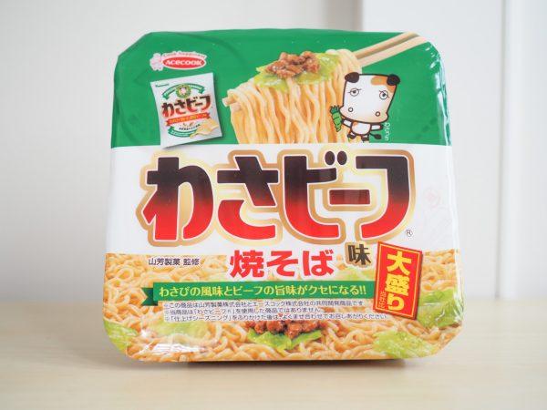 【はじけるわさび味】うれしい合体! 「マイクポップコーン わさビーフ味」限定発売