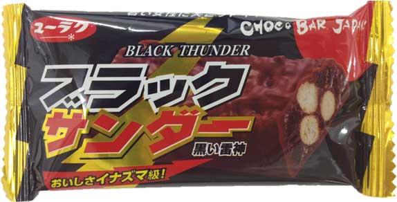 【雷おこしと合体】東京みやげ「東京ブラックサンダー」をリニューアル!