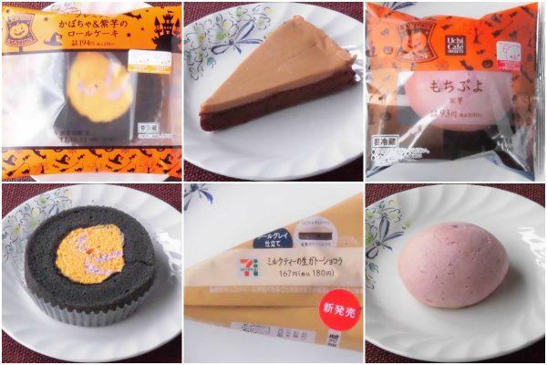【ワクワクする華やかさ】セブン「かぼちゃとお芋の和ぱふぇ」が豪華すぎ!