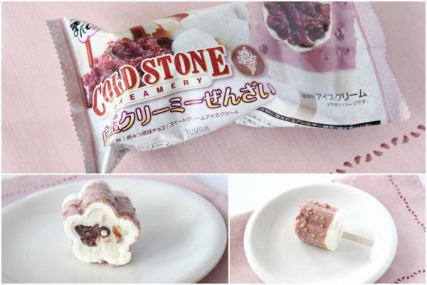【ふわふわ&つるり】セブン「黒蜜きな粉パンケーキどら」新発売!
