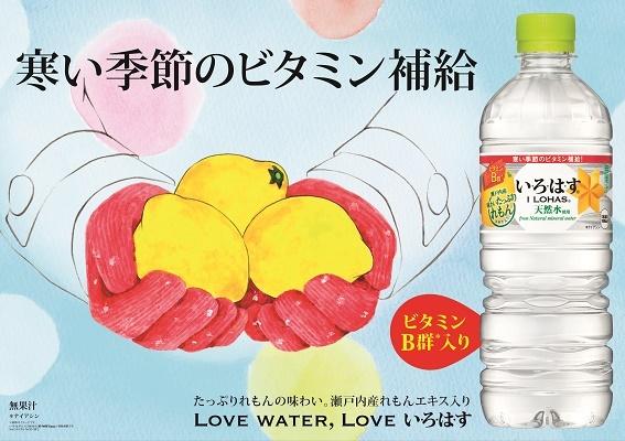 【パーティシーズンにぴったり!】期間限定「い・ろ・は・す スパークリングりんご」登場