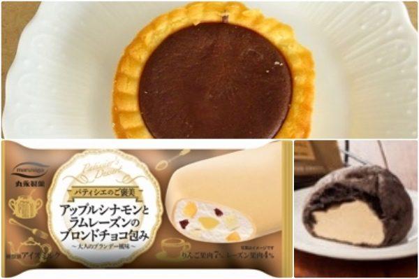 【気になるアイス】丸永製菓「御餅(おんもち) てぃらみす・きなこもち・抹茶白玉ぜんざい」が新発売