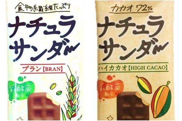 【50円デザート♪】有楽製菓「こっそりデザート」 ブラウニーとチーズケーキが限定発売