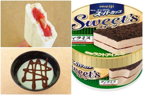【kiri使用のスイーツアイス♪】井村屋から「クリームチーズアイス ストロベリー」限定発売