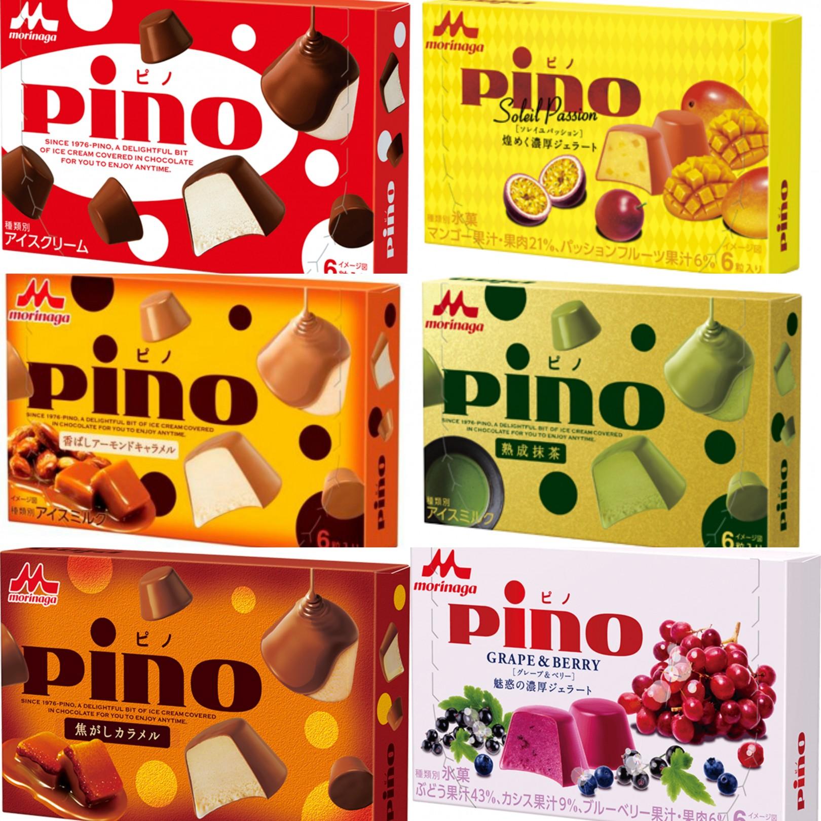 ピノ(pino)アイスまとめ!種類...